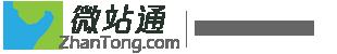 微站通(VZhanTong.com)·微信营销,如此简单!